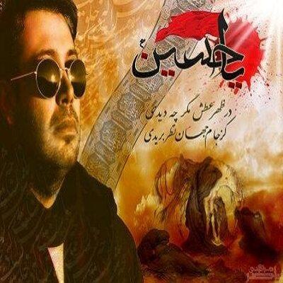 دانلود آهنگ ظهر عطش از محسن چاوشی