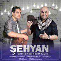 دانلود آهنگ جدید شه هیان از حسام لرنژاد