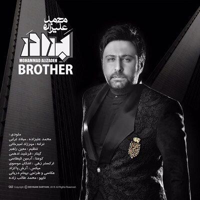 دانلود آهنگ برادر از برادرش سیره از محمد علیزاده