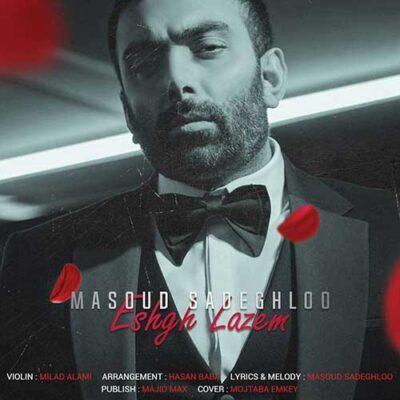 دانلود آهنگ جدید دیوونگی از مسعود صادقلو