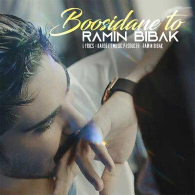 دانلود آهنگ بوسیدن تو از رامین بی باک