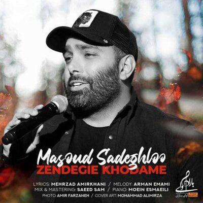 دانلود آهنگ زندگی خودمه از مسعود صادقلو